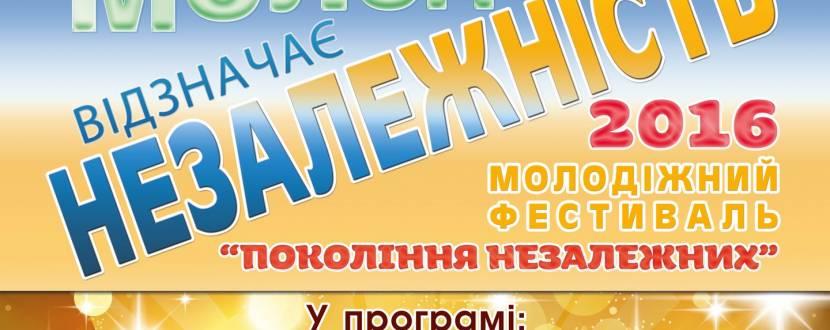 """Святкування Дня незалежності в """"Ракушці"""""""