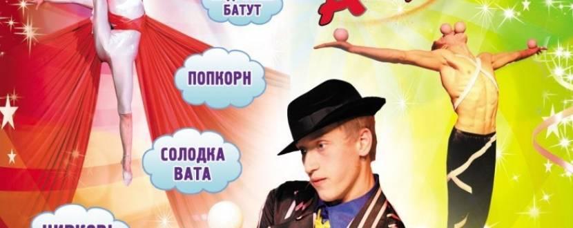 Гастролі циркової шоу-програми «АРТ-Х»