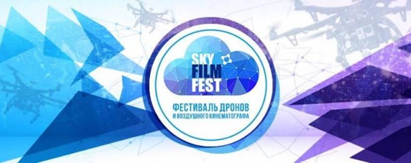 Фестиваль дронов Sky Film Fest в Sky Family Park