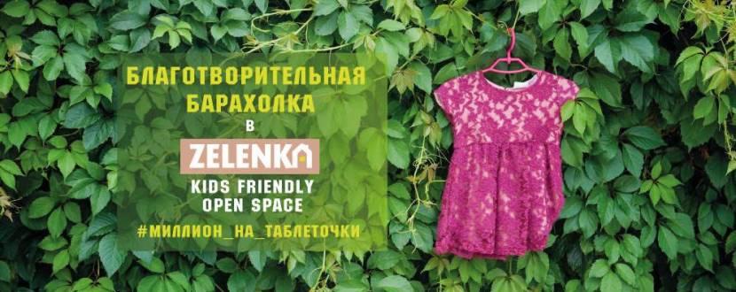 Благодійна барахолка в Zelenka