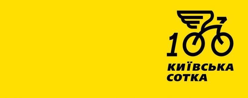 """Велозмагання """"Київська Сотка-2016"""""""