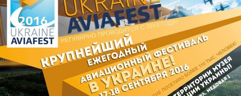 Ukraine Avia Fest в Державному музеї авіації