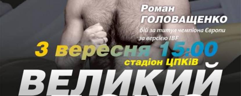 Великий бокс на День міста