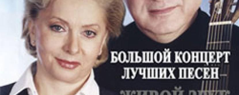 Тетяна та Сергій Нікітіни: концерт в ДК КПІ