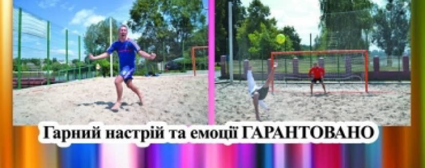 Кубок міста з пляжного футболу