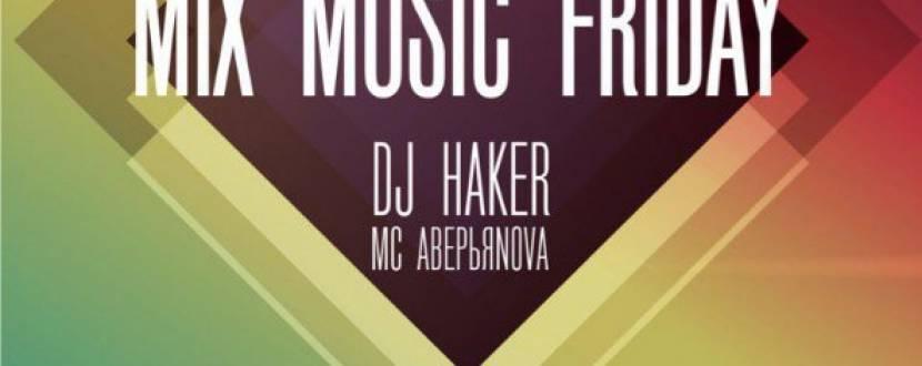 Вечірка Mix music friday