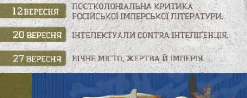 Постколоніальна критика російської імперської літератури.  Лекція Вахтанґа Кебуладзе