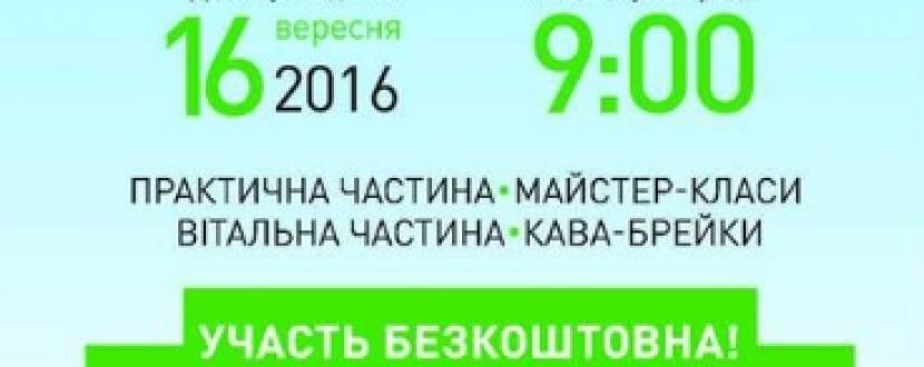 "Науково-практичний семінар ""Українська Фармацевтична Школа"""