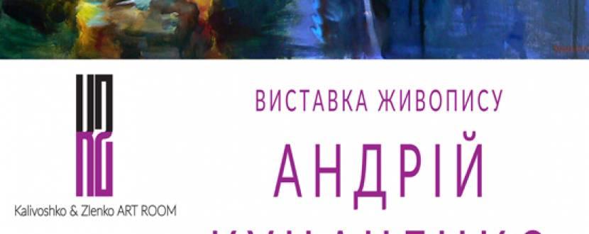 Виставка Андрія Куцаченка «Lights of Ukraine»