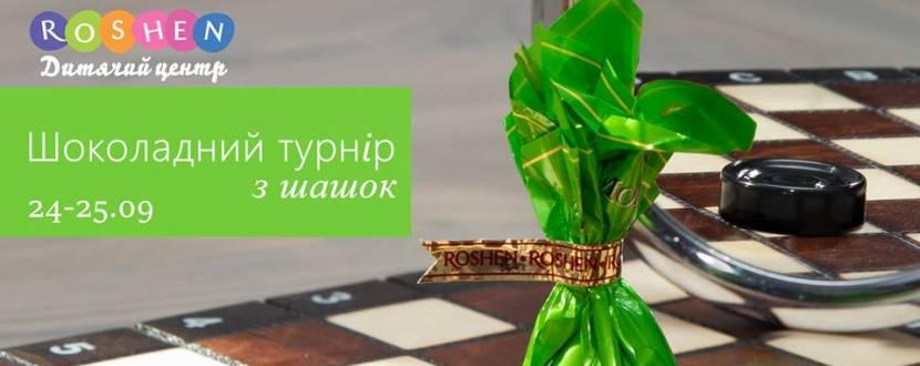 Другий шоколадний турнір з шашок