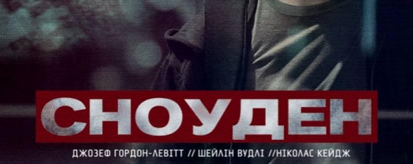"""Фільм """"Сноуден"""""""