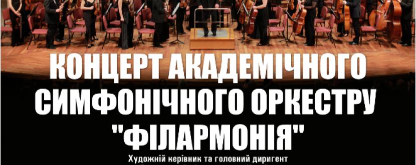 Концерт Академічного симфонічного оркестру «Філармонія»