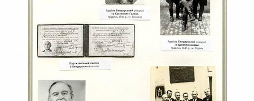 """Виставка """"Голокост очима документів"""""""
