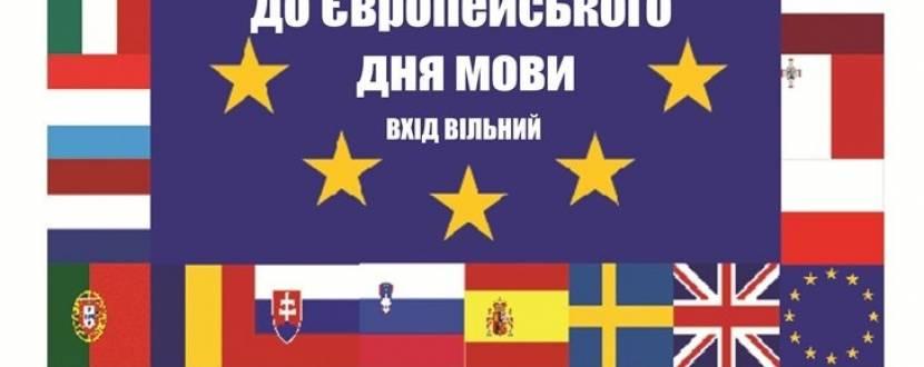 """Мовний марафон разом із """"Буквою"""" до Європейського дня мови"""
