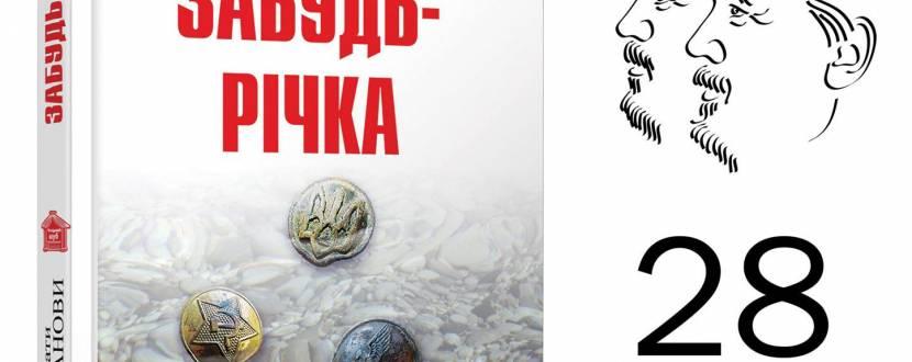Брати Капранови презентують новий роман в Житомирі
