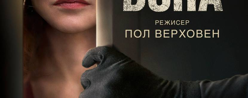 «Вона» Пола Верховена виходить у кінопрокат