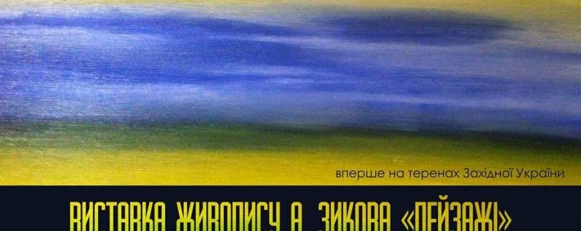 """Виставка живопису Олександра Зикова """"Пейзажі"""""""