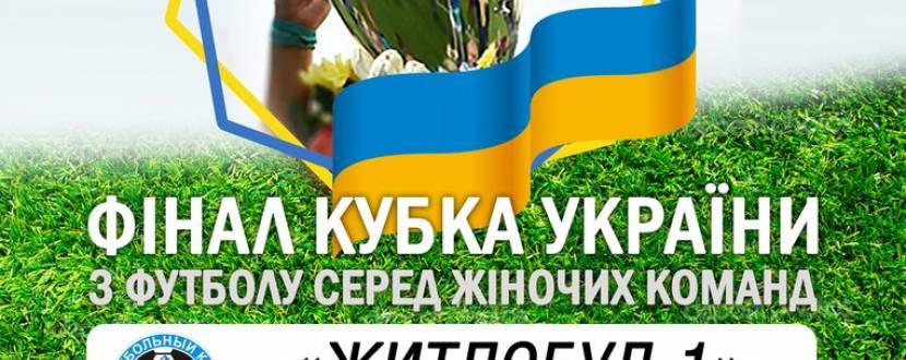 Кубок України з жіночого футболу у Тернополі