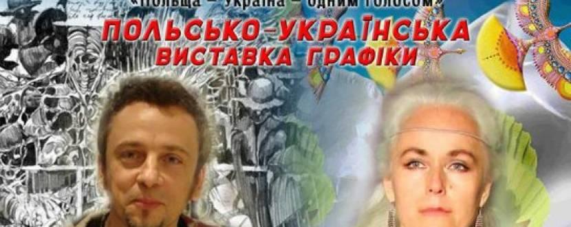 Польсько-українська виставка графіки