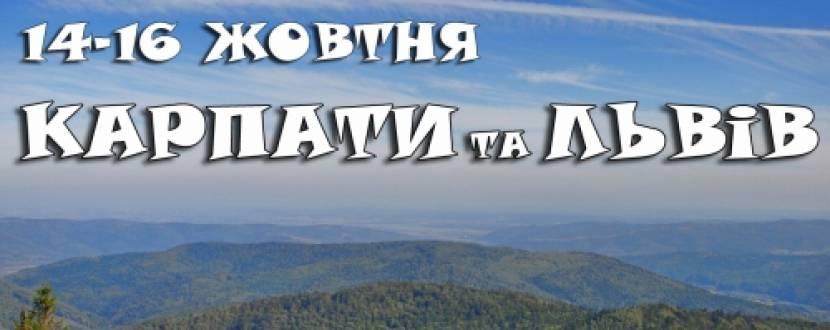 Карпати+Львів