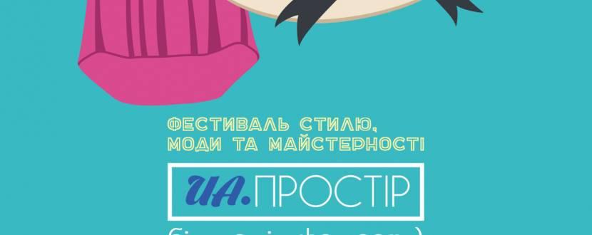 Фестиваль UA.Простір
