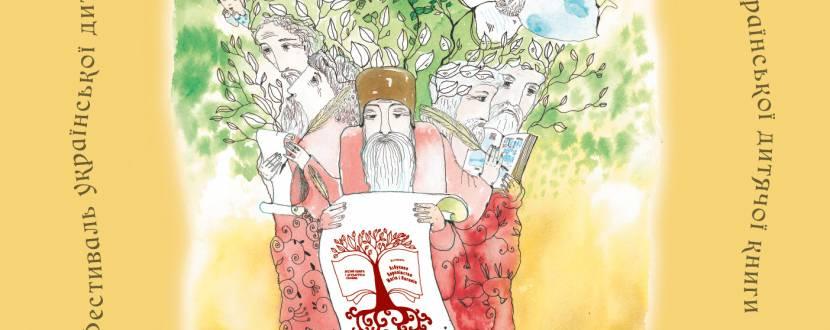 """Фестиваль дитячої книги """"Азбукове Королівство Магів і Янголів"""""""