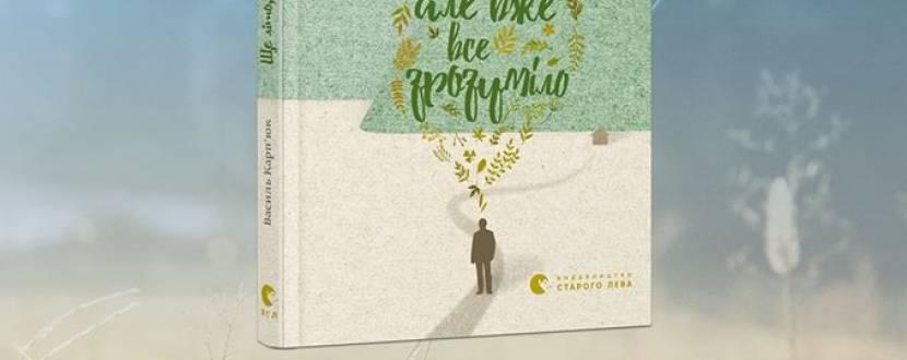 Про книгу Василя Карп'юка поговорять у Тернополі