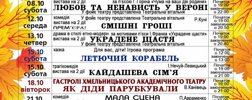 Репертуар Житомирського драмтеатру ім. І. Кочерги