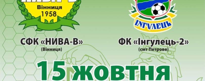 ФК «Нива» - ФК «Інгулець-2»