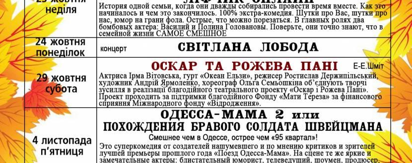 Гастрольні заходи у Житомирському драмтеатрі ім. І. Кочерги