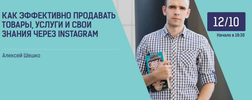 Мастер-класс: Как эффективно продавать товары, услуги и свои знания через instagram