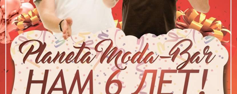 """День народження нічного клубу """"Планета Moda-Bar"""""""