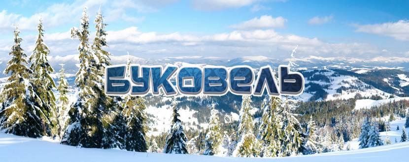 Буковель Open Season (16-18 грудня)