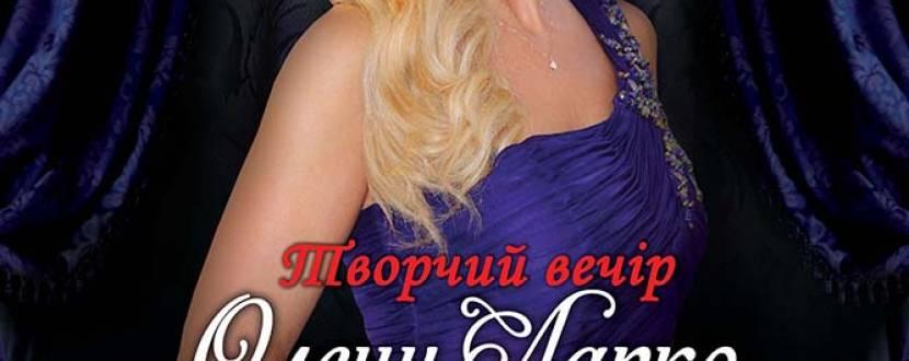 Творчий вечір Олени Лапко