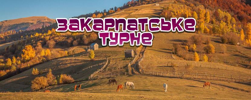 Закарпатське турне NEW (14-16 жовтня)