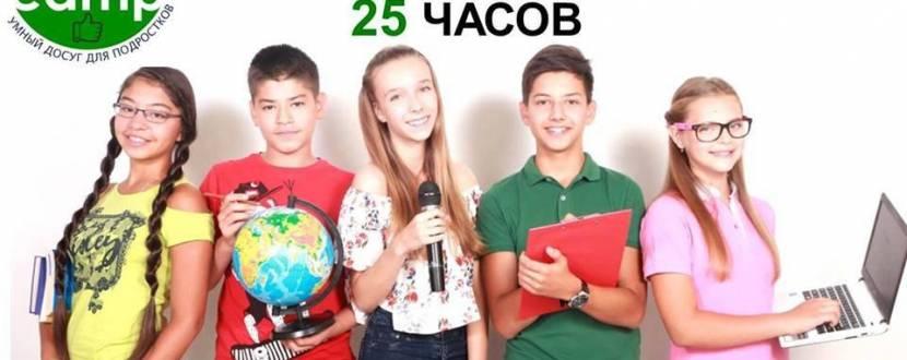 Мир профессий для юных гениев TEEN CAMP