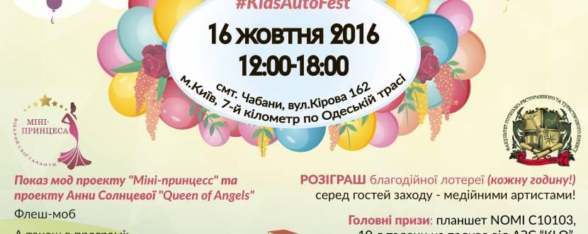 Презентация проекта «Від мрії до дії» и детской автомобильной площадки «Kids Auto Fest»