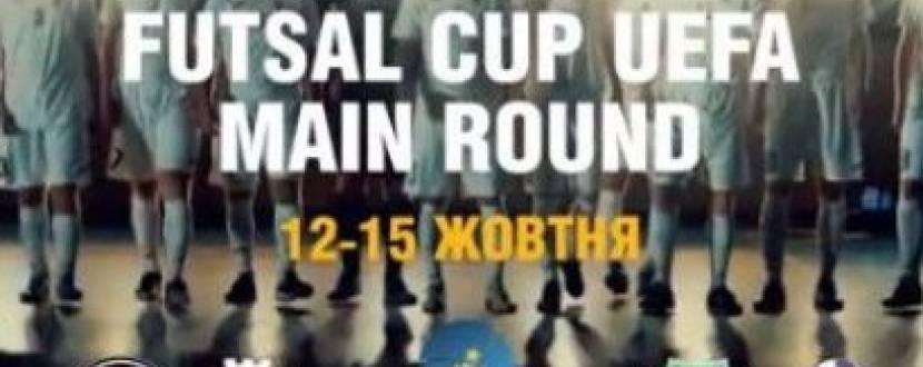Кубок УЄФА з футзалу