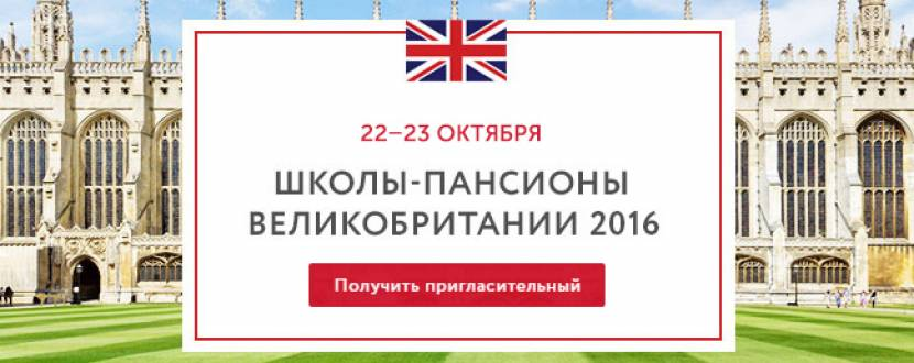 Зустріч із директорами британських шкіл-пансіонів