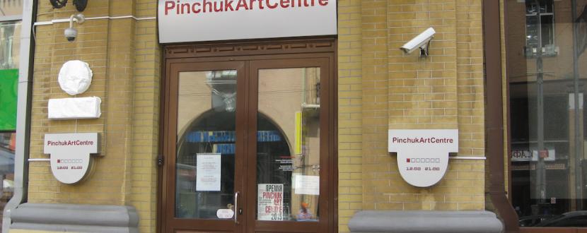 """Відкриття виставки """"Паркомуна: Місце. Спільнота. Явище"""""""