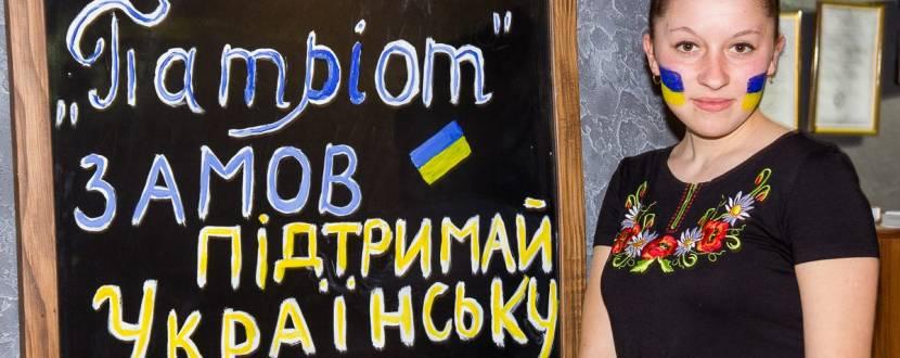 День Захисника України у ПаПаПаб