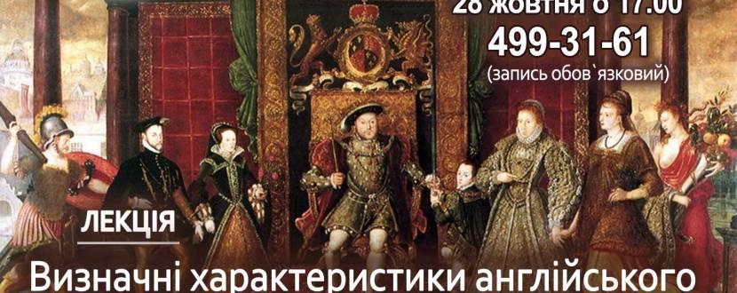 Лекція:  «Визначні характеристики англійського  побуту в період Ренессансу»