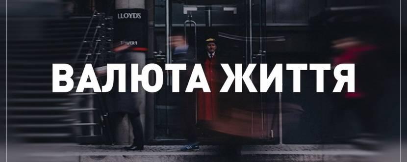 """Зустріч на тему """"Валюта Життя"""""""
