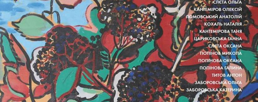 Виставка «ДИНАСТІЯ. 100 років у мистецтві».