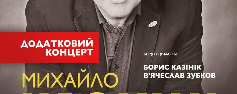 """Дополнительный концерт Михаила Казиника """"Я обійму вас музикою"""""""