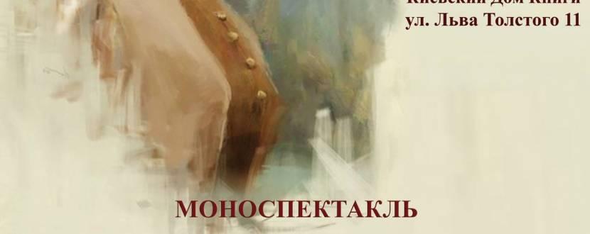 """Моновистава """"Листи незнайомці"""""""