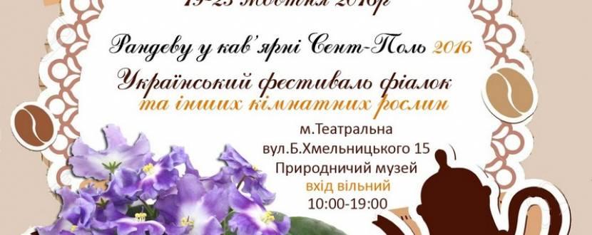 """Виставка фіалок """"Рандеву у кав'ярні Сент-Поль 2016"""""""
