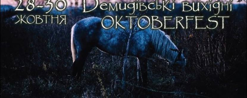 Великі Демидівські вихідні: October Fest та Halloween з Очеретяними котами та Мирославом Кувалдіним