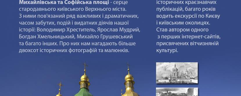Лекція про Софію Київську