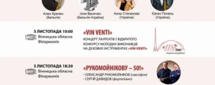 Концерт лауреатів І Відкритого конкурсу молодих виконавців на духових інструментах «VIN VENTI»